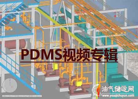 【PDMS专辑】PDMS精简原创视频汇总